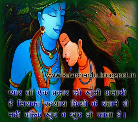 प्यार तो ऐक प्रकार की खुली अजादी है - suvichar in love