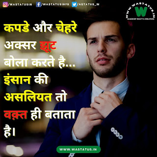 status in hindi sad life सैड लाइफ स्टेटस इन हिंदी