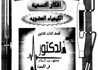 شرح وتبسيط لأفكار التسمية في الكيمياء العضوية الأستاذ محمود عبد السلام كيمياء الثانوية العامة