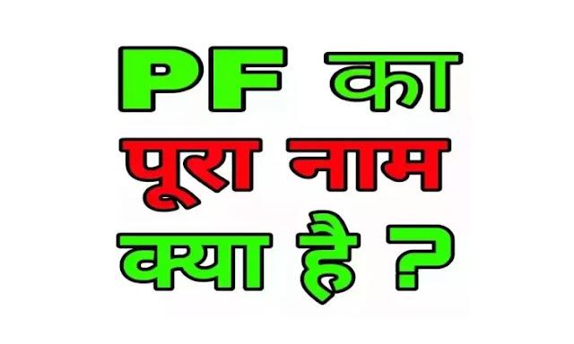 PF का पूरा नाम क्या है ? 99 प्रतिशत लोग नही जानते