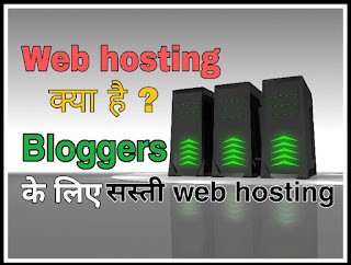 Best web hosting for bloggers