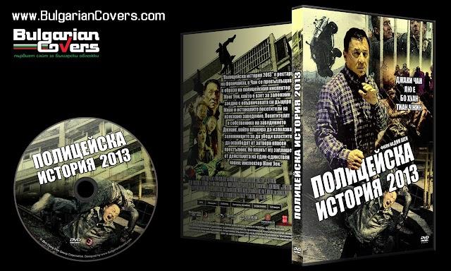 Police Story: Lockdown (2013) - R3 Custom DVD Cover
