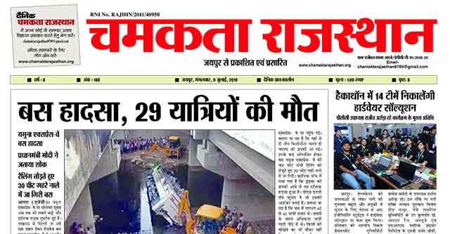 दैनिक चमकता राजस्थान 9 जुलाई 2019 ई-न्यूज़ पेपर
