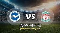 موعد مباراة ليفربول وبرايتون اليوم السبت بتاريخ 30-11-2019 الدوري الانجليزي