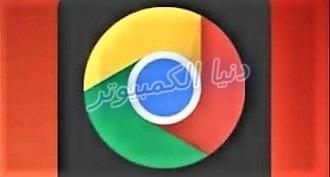 ايقاف التشغيل التلقائي لمتصفح جوجل كروم