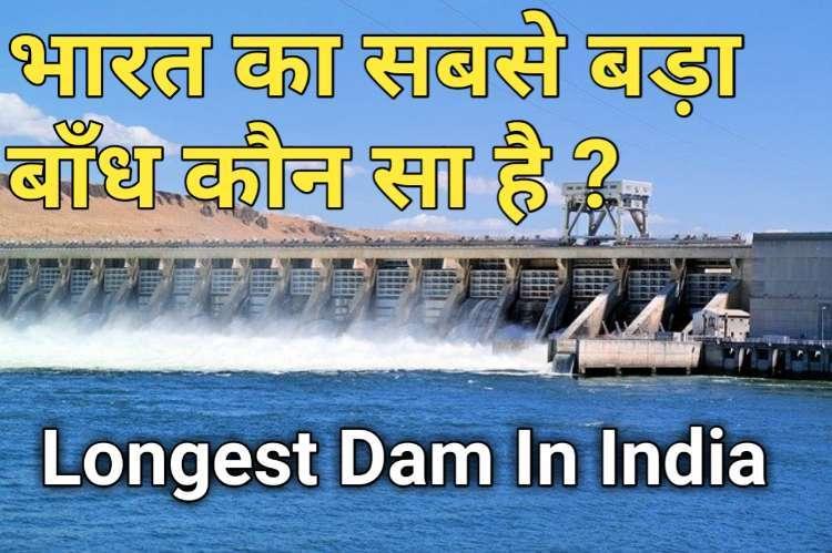 भारत का सबसे लम्बा बांध कौन सा है और वह किस नदी पर बना है?