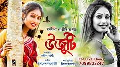 Ujuti Lyrics >> Bondeepa Gargi   Assamese Song