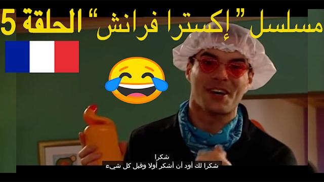 الحلقة 5 المسلسل التعليمي للغة الفرنسية الرائع (اكسترا فرانس) فلم مترجم للعربية