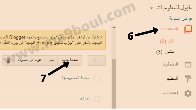 كيفية انشاء وضبط صفحة اتصل بنا على مدونة blogger بلوجر