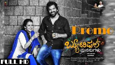 Beautiful Manasugalu (2017) Kannada Download 400MB DVDScr