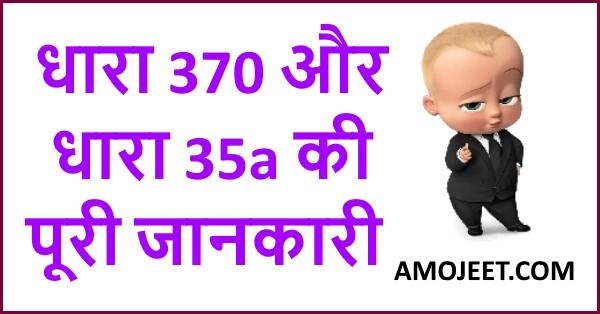 dhara-370-aur-dhara-35a-kya-hai-puri-jankari-hindi-me