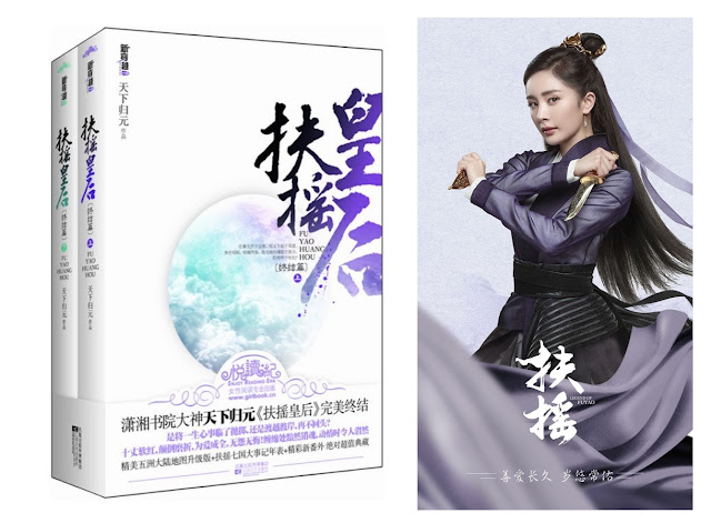 Empress Fuyao to Legend fo Fuyao