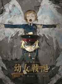 فيلم الانمي Youjo Senki Movie مترجم