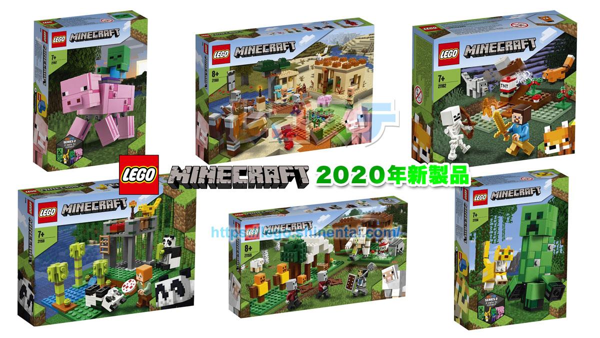 2020年版LEGOマインクラフト新製品公式画像公開:2019/12/26発売:世界中で人気の大ヒットゲーム
