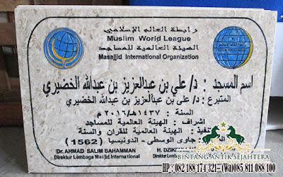 Prasasti Kaligrafi Marmer, Prasasti Peresmian, Pusat Prasasti Marmer