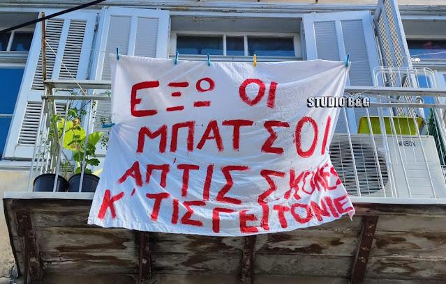 Ναύπλιο: Το μπαλκόνι της διαμαρτυρίας