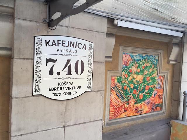 Кошерное кафе 7.40 в Риге