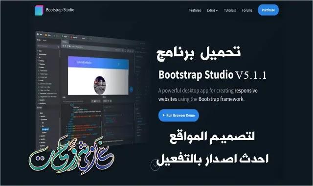 برنامج تصميم المواقع Bootstrap Studio 5.1.1 كامل بالتفعيل.