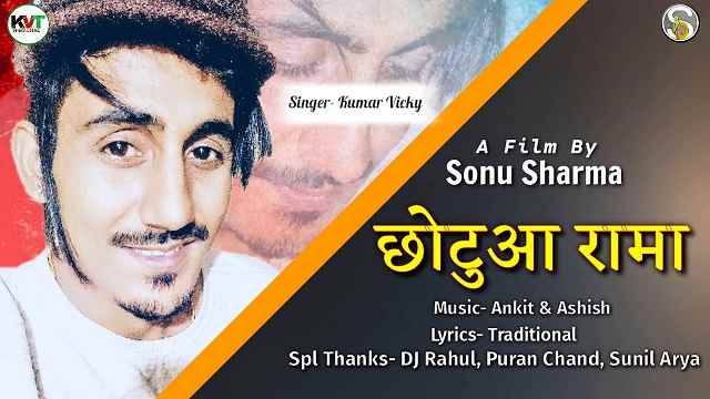 CHOTUAA RAMMA ( छोटुआ रामा ) Hindi Lyrics - Kumar Vicky ~ HSL