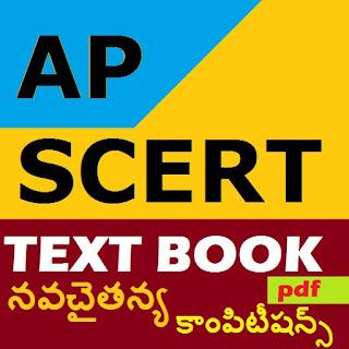 AP SCERT CLASS 4 TEXT BOOKS