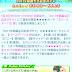 【バトガ】ついに二週目!!昴の誕生日記念ガチャ・イベント開始!