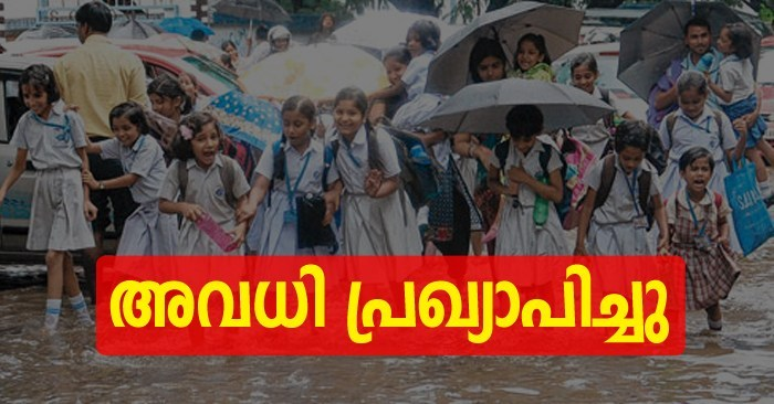 Educational institutions leave tomorrow,www.thekeralatimes.com