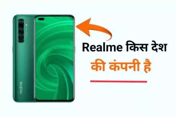 Realme किस देश की कंपनी है और Realme कंपनी का मालिक कौन है?