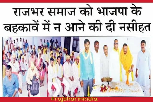 PicsArt_09-18-12.36.59 राजभर समाज को भाजपा के बहकावे में न आने की दी नसीहत