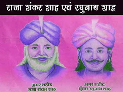गोंडवाना साम्राज्य का क्रमबद्ध इतिहास  राजा शंकर शाह एवं  रघुनाथ शाह  का 1857 की क्रांति में योगदान    Raja Shankar Shaah Raghunaath Saah GK