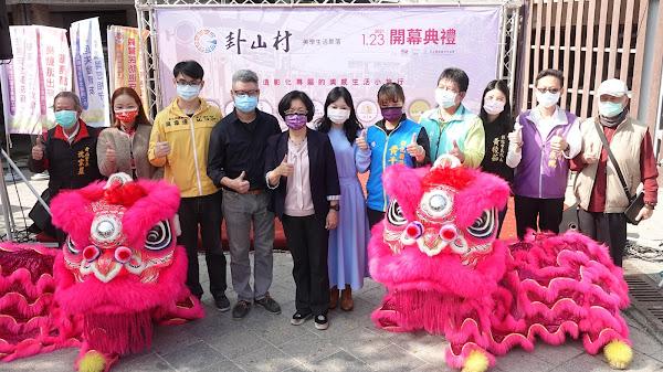 卦山村美學生活聚落 打造彰化美感小旅行