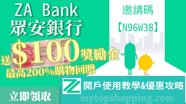 眾安銀行:開戶&優惠使用教學