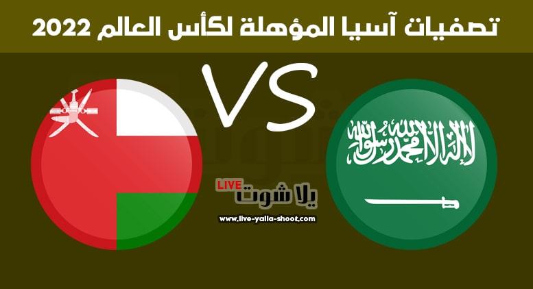 السعوديه وعمان