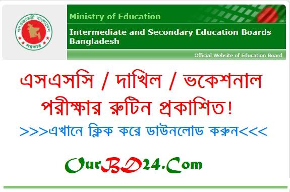 দাখিল পরীক্ষার রুটিন - Dakhil Exam Routine