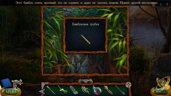 трубка из бамбука в игре затерянные земли 4 скиталец