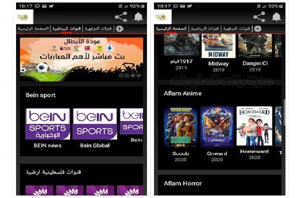 افضل تطبيق لمشاهدة القنوات المشفرة والافلام مجانا