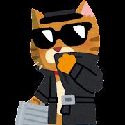 スパイの猫のイラスト