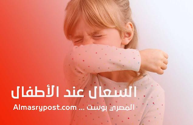 علاج السعال عند الأطفال: وماهي الأسباب؟