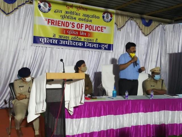 थाना उतई के अंतर्गत फ्रेंड्स ऑफ पुलिस कार्यक्रम का आयोजन