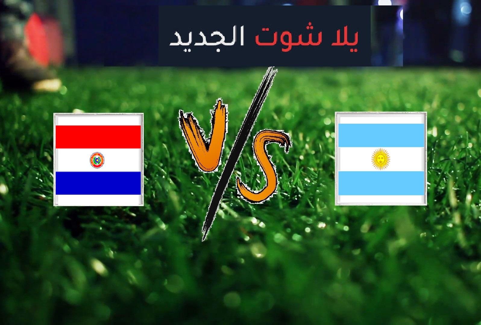 ملخص مباراة الارجنتين وباراجواي اليوم الخميس بتاريخ 20-06-2019 كوبا أمريكا 2019