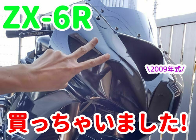 ZX-6R ZX600R レーサー