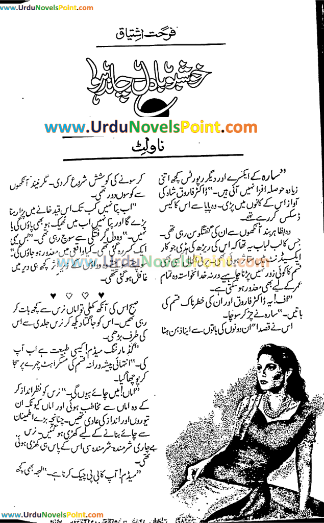 Khushbo Badal Chand Hawa Novel By Farhat Ishtiaq