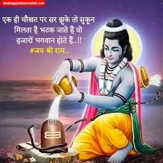 jai shri ram shayari hindi image
