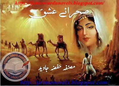 Sehra e ishq novel by Hifza Javed Part 1 pdf