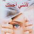 رواية لأنني أحبك تأليف غيوم ميسو pdf