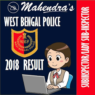 WEST BENGAL POLICE - 2018 | SI/LSI | RESULT