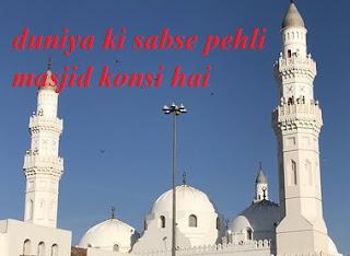 दुनिया की सबसे पहली मस्जिद | Duniya Ki Sabse Pehli Masjid Konsi Hai