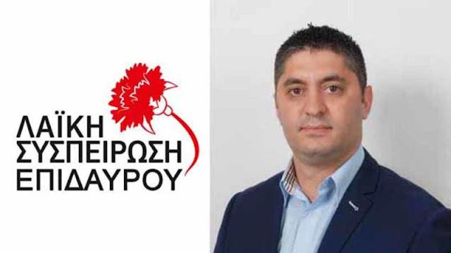 Λαϊκή Συσπείρωση: Δάνεια, σήψη, χωματερή και ΜΚΟ στο Δήμο Επιδαύρου
