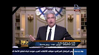 برنامج العاشره مساء حلقة الاثنين 27-3-2017 مع وائل الابراشى
