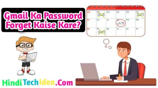 Gmail Ka Password Reset Kaise Kare