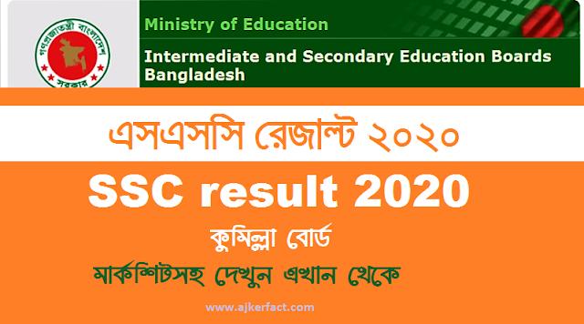 SSC result 2021 Comilla Board